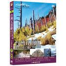 台灣五頂峰-雪山山脈之巔-雪山(三)DVD
