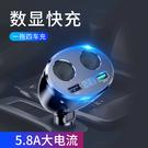 QC3.0數顯車載充電器多功能一拖四一拖二點煙器轉換插頭雙口usb快充汽車充用品