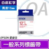 【高士資訊】EPSON 12mm LK-4WRN 白底紅字 原廠 盒裝 防水 標籤帶