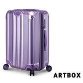 【ARTBOX】嵐悅林間 30吋平面V槽抗壓霧面可加大行李箱 (女神紫)