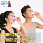 鼻罩霧霾PM2.5灰粉塵油煙花粉過敏夏季透氣豬鼻子防塵口罩 港仔會社