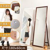 全身鏡 衣櫥《百嘉美》實木超大造型兩用防爆鏡片穿衣鏡/立鏡/壁鏡(高180寬60公分)