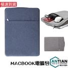現貨 電腦包 Macbook Air Pro retina 15吋 內膽包 牛仔包 商務 手提包 筆電包 保護套