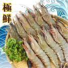 【大口市集】巨無霸野生無毒草蝦3盒(8尾/盒)