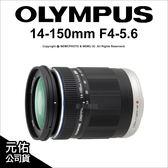 OLYMPUS M.ZUIKO ED 14-150mm F4.0-5.6 II 公司貨 2代鏡 二代 ★24期0利率免運★薪創數位