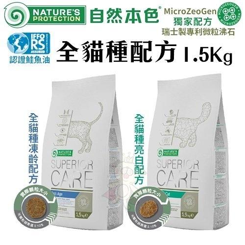 NATURES自然本色 全貓種亮白/凍齡配方1.5Kg 富含多種維生素維護身體保健‧1歲以上成貓適用‧貓糧