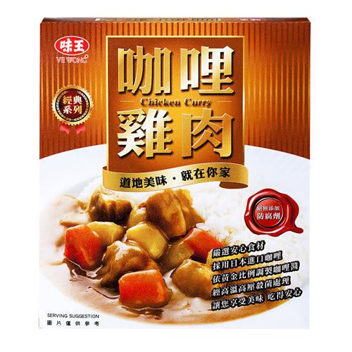 味王咖哩雞肉調理食品200g*3入【愛買】