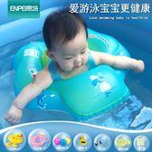游泳圈 恩培嬰兒游泳圈 兒童寶寶游泳圈趴圈脖圈腋下圈0-3-6歲防翻防嗆水 全館免運