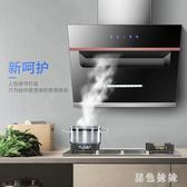 220v 大吸力雙電機自動清洗抽油煙機側吸壁掛式吸油煙機家用脫排抽煙機 js21710『黑色妹妹』