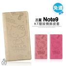三星 Note9 Kitty 經典壓紋 手機殼 三麗鷗 凱蒂貓 皮套 保護殼 手機皮套 手機套 掀蓋 保護套