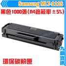九鎮資訊 Samsung MLT-111S 黑色 環保碳粉匣 M2020/M2020W/M2070F/M2070FW