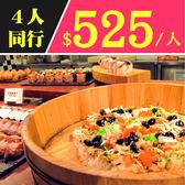 【4人同行1人免費】台北凱撒大飯店平日自助吃到飽午餐平均每人525(晚餐4人+300)