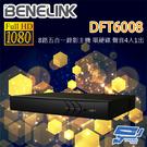 高雄/台南/屏東監視器 欣永成 DFT6008 8路4聲 TVI 5MP 五合一 同軸音頻主機 監控錄影主機