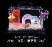 全館83折鼠兒家倉鼠籠子超大別墅亞克力雙層小倉鼠窩用品玩具金絲熊雙鼠