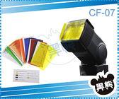 黑熊館 GODOX 神牛 CF-07 CF07 閃燈專用 色溫片 濾色片組 通用型 canon nikon sony YN568 600ex SB910