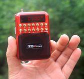 收音機-金正迷你收音機MP3老人音響插卡音箱便攜式老年音樂播放器隨身聽【全館免運】
