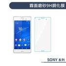 磨砂 霧面 SONY Xperia XA Ultra 6吋 9H 鋼化玻璃 手機 螢幕保護貼 防指紋 玻璃貼