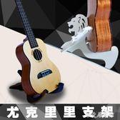 尤克里里小吉他木質支架可拆卸便攜款      SQ7792『樂愛居家館』TW