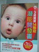 【書寶二手書T1/保健_QIA】0~3歲寶寶14階段潛能開發書_吳光馳