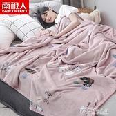 南極人午睡毛毯夏季珊瑚絨小毯子辦公室夏天空調單人薄款毛巾被子ATF 探索先鋒