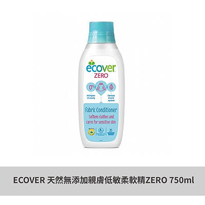 【Ecover 宜珂】天然無添加親膚低敏柔軟精 ZERO 750ml