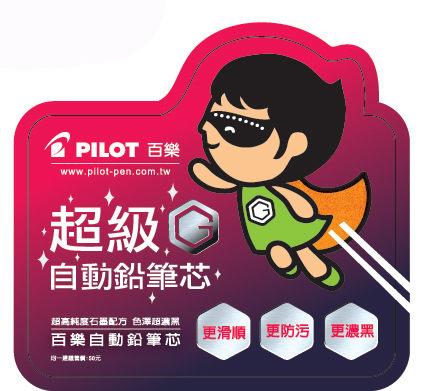 【奇奇文具】百樂PILOT HRF5G-20 HB/B/2B/3B/4B 超級G 自動筆芯 (0.5mm)