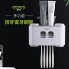ecoco 多功能擠牙膏牙刷架 附水杯 浴室收納 牙刷架 杯架 擠牙膏 壁掛式 免打孔 盥洗用品 置物架