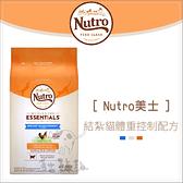 Nutro美士〔結紮貓體重控制配方,鮮雞+糙米,14磅,美國製〕