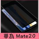【萌萌噠】華為 Mate20 / Mate20 pro  防偷窺鋼化玻璃膜 全屏覆蓋滿版 螢幕膜  防爆防刮 高清防窺膜