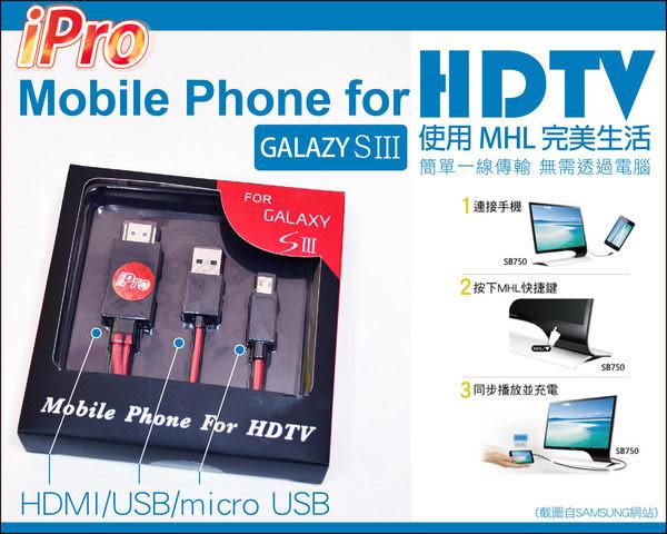 《 3C批發王 》(S4/S3/Note2專用)MHL傳輸線 MicroUSB TO HDMI影音傳輸線 可邊充電邊輸出 2米長 不需轉接頭