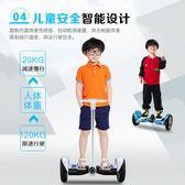 善騎扶手10寸兒童雙輪平衡車電動成人智慧代步車思維兩輪體感車 卡布奇诺HM