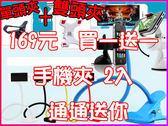 【原裝鐵製】 買一送一 手機夾2入 雙夾加強固定升級版/懶人支架/手機支架/手機架/三星/htc/iphone