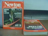 【書寶二手書T9/雜誌期刊_QBB】牛頓_77~99期間_共6本合售_熱帶雨林專題等
