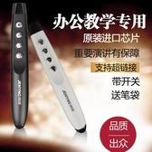 京洋JENYNG翻頁筆激光投影筆演示器電子筆教鞭ppt遙控筆演示筆·皇者榮耀3C