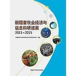 簡體書-十日到貨 R3Y【新疆畜牧業經濟與資訊科研進展2011-2015】 9787511624291 中國農業科學技