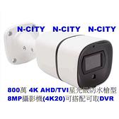 (N-CITY)800萬 4K AHD/TVI星光級防水槍型 8MP 槍型 監視 防盜 攝影機(4K20)