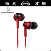 【海恩數位】ATH鐵三角 ATH-CK350M 耳道式耳機 紅色 公司貨保固 (5/11上市)