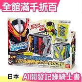日空版 假面騎士 聖刃 DX 騎士書書架 & 01 AI開發記錄騎士書 飛電【小福部屋】
