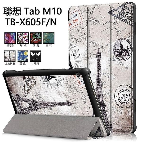 聯想Lenovo Tab M10 10.1吋 平板保護套 防摔 TB-X605F/N 保護殼 平板保護殼 皮套 卡通 彩繪卡斯特 三折