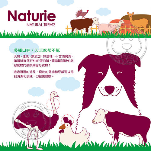 【zoo寵物商城】Naturie》澳洲寵物鮮零食系列狗零食