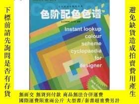 二手書博民逛書店罕見色階配色色譜13414 ILLUSION設計室 印刷工業出版