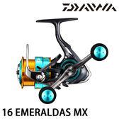 漁拓釣具 DAIWA 17 EMERALDAS MX 2508PE-DH / 2508PE-H-DH 雙手把 (紡車捲線器)