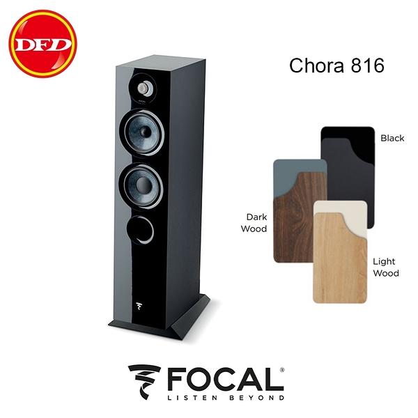 法國 Focal Chora 8系列 Chora 816 落地型喇叭 黑色鋼烤 / 淺色木紋 / 深色木紋 原廠五年保固