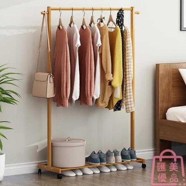 衣帽架落地臥室簡易可移動衣架置物架掛包架家用【匯美優品】