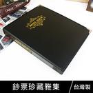 珠友 7283(7070) 鈔票珍藏雅集/鈔票收集冊/收藏簿