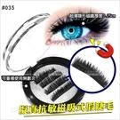 擬真抗敏磁吸式假睫毛-一對入(黑色#035)[57475]