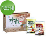【台糖】珍穀禮盒《黑穀堅果+三彩藜麥》*2盒/組