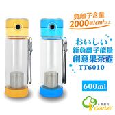 【人因康元ErgoCare】600ml新負離子能量創意果茶壺 TT6010-超下殺