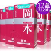 12盒 (共120片) OKAMOTO 岡本 輕薄貼身型 10片裝 保險套 衛生套 【DDBS】