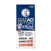 曼秀雷敦 AD 高效抗乾修復乳液 120g MENTHOLATUM【聚美小舖】